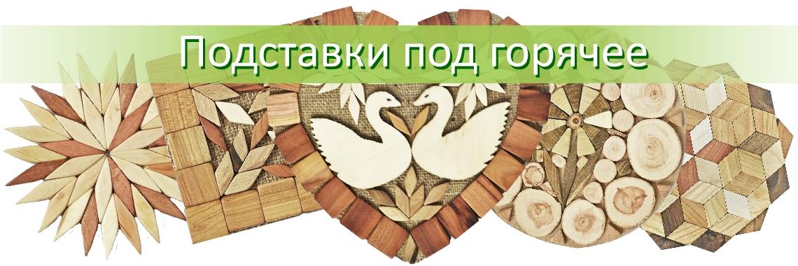 Podstavkihttp://maisterniakarpat.com.ua/podstavki-pod-goriachie/
