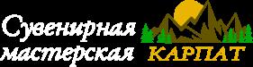 Сувенирная мастерская Карпат